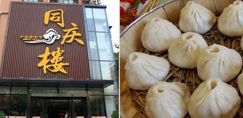 Tongqing Steamed Dumplings by Tongqinglou [File photo]