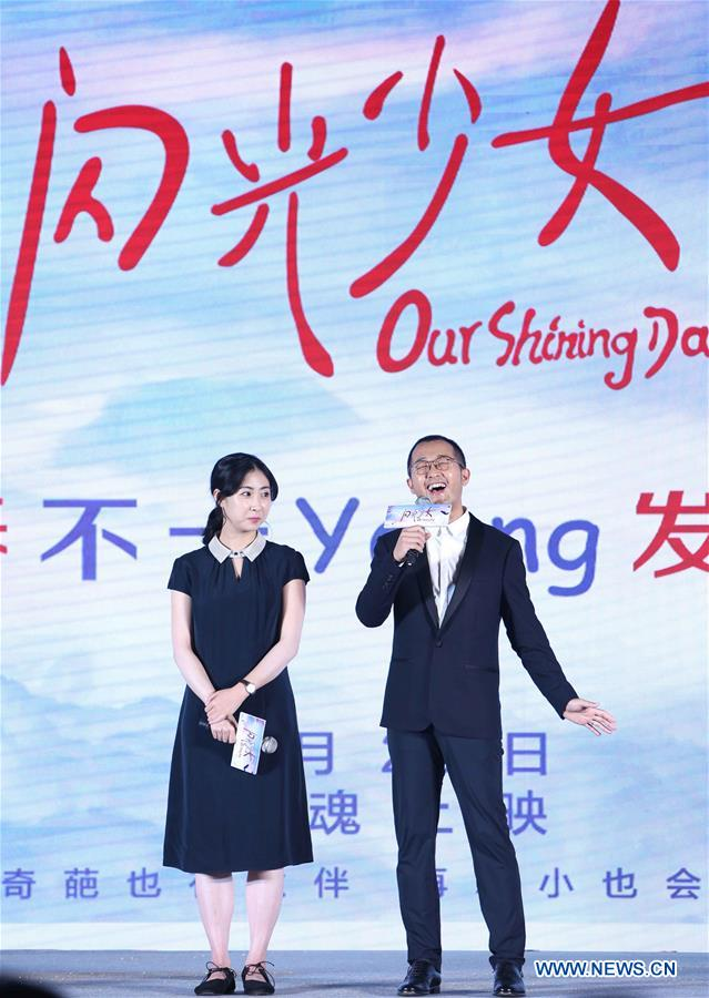 CHINA-BEIJING-FILM-PRESS CONFERENCE(CN)