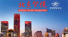 北京经贸活动
