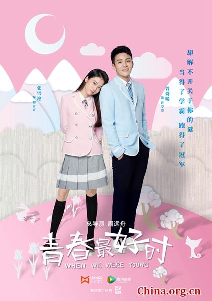 电视剧《青春最好时》曝CP版海报-青春最好时 8.16腾讯独播 最青春阵图片