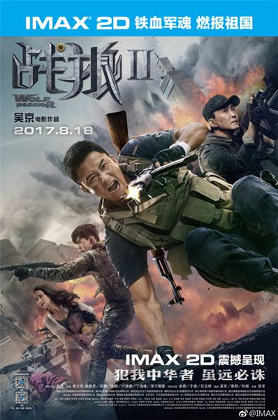 Wolf Warrior 2' becomes highest grossing Chinese film