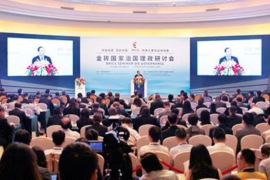 BRICS governance seminar opens in Quanzhou, Fujian