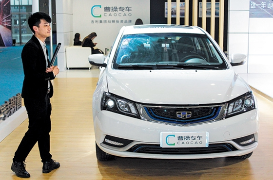 An electric model by Caocao Zhuanche and Geely is displayed at a new energy exhibition in Nanjing, Jiangsu Province. [Photo/China Daily]