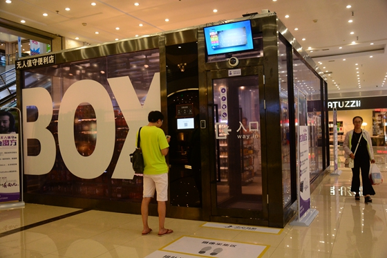 The first unattended convenience store named Eatbox was set up in Beijing. [Photo by Pan Xuanzhu/China.org.cn]