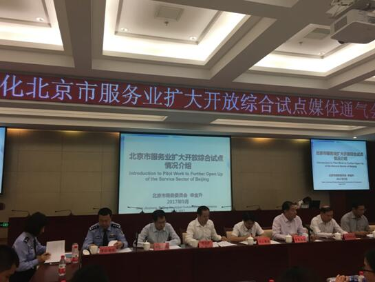 The briefing on Beijing's comprehensive pilot program for further opening up the service sector is held in Beijing on Sept. 21, 2017. [Photo by Cui Can/China.org.cn]