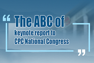 The ABC of keynote report to CPC National Congress