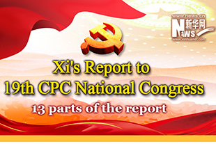 13 parts of Xi's report to 19th CPC National Congress