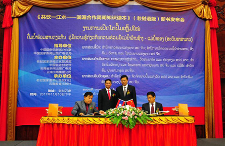 Book on Lancang-Mekong cooperation published in Lao language