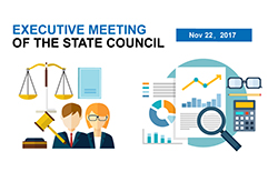 Quick view: State Council executive meeting on Nov. 22