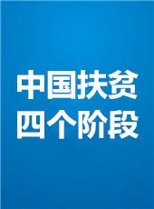 中国扶贫经历四个阶段
