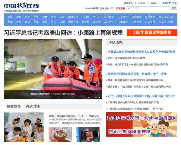 """""""中国扶贫在线""""网站上线 打造国家扶贫外宣平台"""