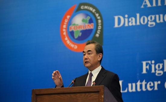 王毅出席中非减贫发展高端对话会暨中非智库论坛开幕式并发表讲话