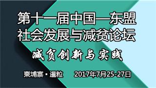 第十一届中国—东盟社会发展与减贫论坛