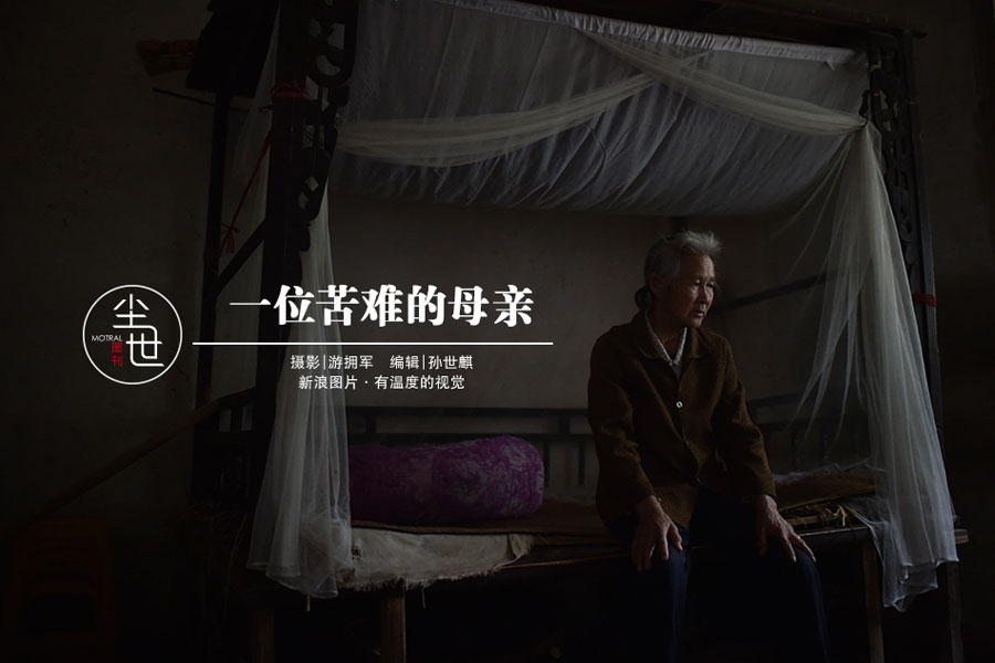 Huang Huiying, 66, lives in Shatang Village, Lingui County in southern China's Guangxi Zhuang Autonomous Region. During the long years, Huang has endured all kinds of hardships, struggling to bring up her three mentally-retarded children and two healthy grandchildren. [Photo/Sina]