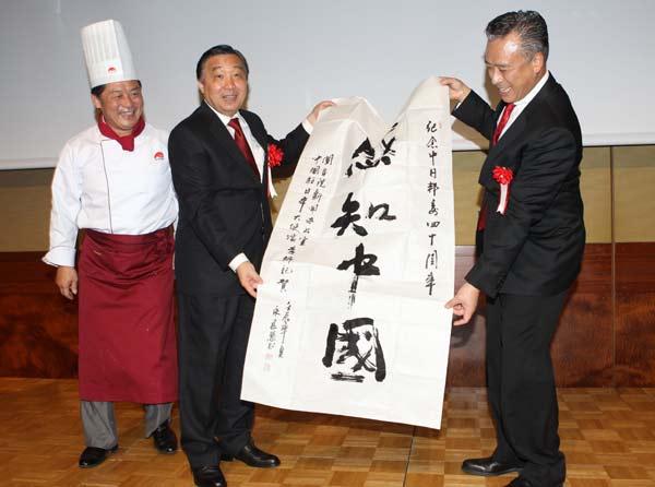 Food And Music Boost China Japan Ties China Org Cn