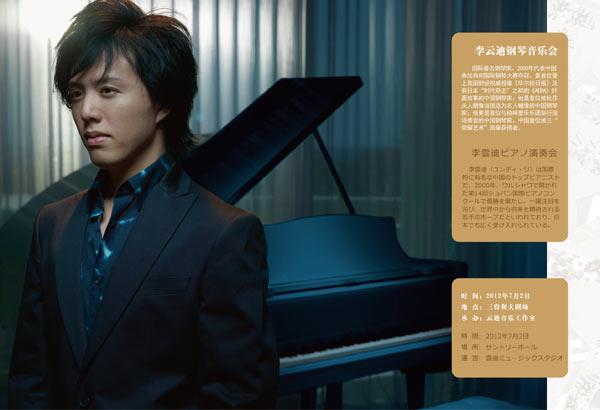 Chinese pianist Li Yundi [Photo/China Daily]