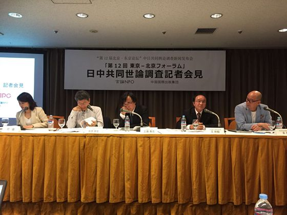 'The Public Opinion on China-Japan Relations 2016' survey was released in Tokyo on Sept. 23, two days ahead of the 12th Beijing-Tokyo Forum. [Photo/China.org.cn]