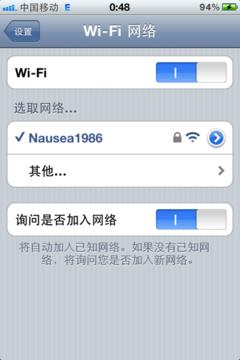 如果wifi名称后面有锁形标志我