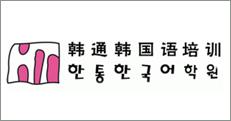 韓通南韓語