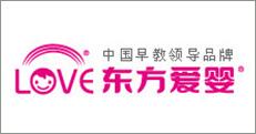 東方愛嬰諮詢有限公司