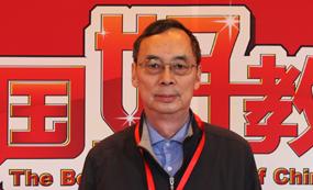 南方科技大学校长朱清时出席