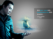 海洋人物之TA眼中的海:创意总监谷雷雷