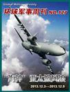 """环球军事周刊第127期 """"海神""""亚太掀风浪"""