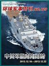 环球军事周刊第129期 中美军舰南海对峙