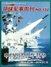 环球军事周刊第132期 中日舆论甲午战争