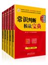 2015第9版公务员考试华图名家讲义系列教材模块宝典 套餐5本97-129