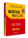 2015第9版公务员考试华图名家讲义系列教材:面试实战模块宝典97-129