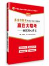 2014最新版多省市联考招录公务员专用教材:赢在大联考—面试核心讲义97-129