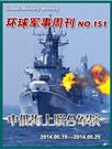 环球军事周刊第151期 中俄海上联合军演