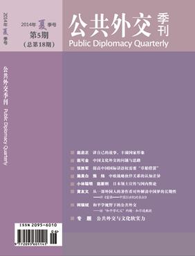 公共外交第十八期
