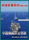 第156期 中国亮剑环太军演