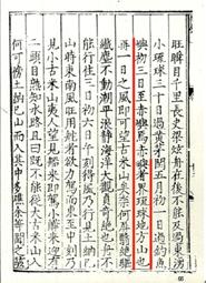 Shi Liu Qiu Lu