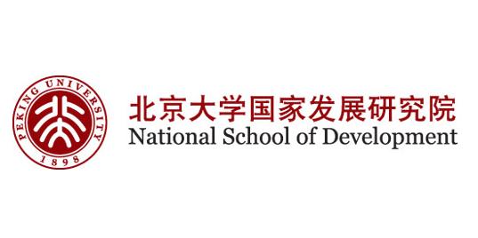 北大国家发展研究院