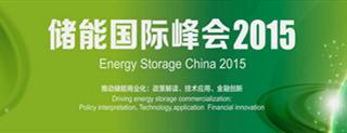 储能国际峰会2015