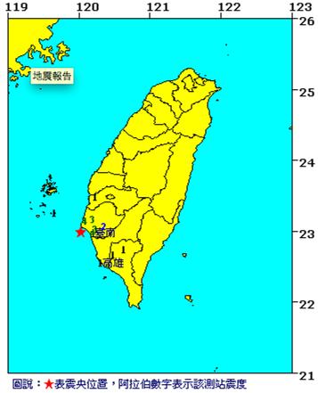 台湾近海凌晨发生4.5级地震民众从睡梦中惊醒