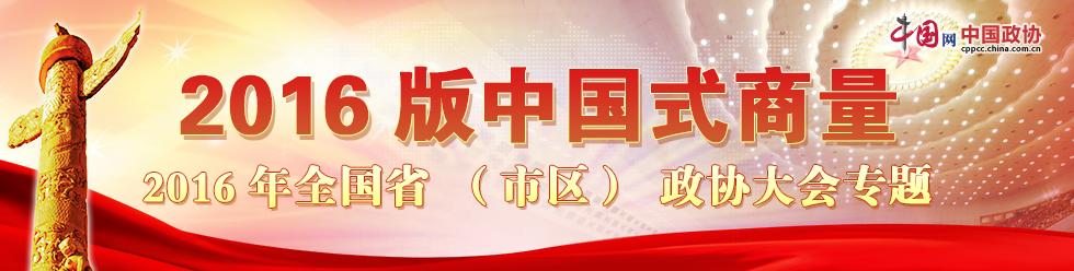 2016版中国式商量