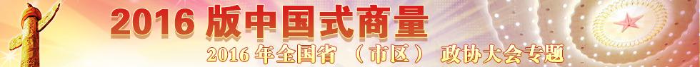 2016版中国式商量 政协大会