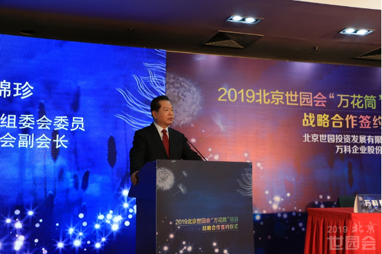 Wang Jinzhen, Vice President of China Council for the Promotion of International Trade, member of the Organizing Committee of Beijing Expo 2019, Deputy Director of the Executive Committee of Beijing Expo 2019,is delivering a speech at the ceremony.