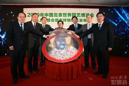 Ceremony for Launching the Official Website of Beijing Expo 2019