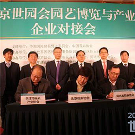 Scene of contract-signing by Flower Industry Associations of Beijing