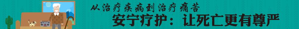聚焦全国政协双周会:安宁疗护让死亡更有尊严