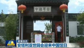 联播快讯:安塔利亚世园会迎来中国馆日