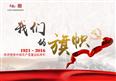 中國共産黨誕辰95週年