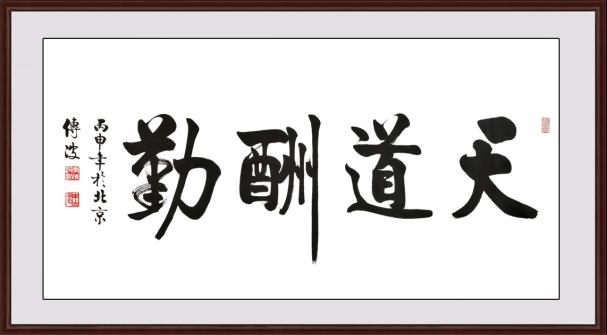 经典藏品:启功体传人李传波四尺横幅书法《天道酬勤》