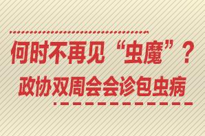"""何时不再见""""虫魔""""?政协双周会会诊包虫病"""