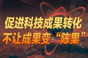 """政协双周会促进科技成果转化 不让成果变""""陈果"""""""
